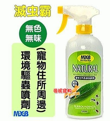 強妮寵物◎MASCOT滅蟲霸MXB寵物住所周邊驅蟲噴劑500ml 多用途環境驅蟲噴劑