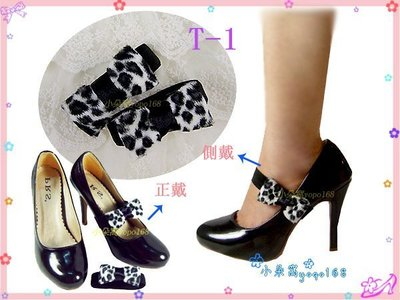 小朵窩~可愛豹紋束鞋帶穩鞋帶鬆緊帶韓國 跳舞鞋鞋材T