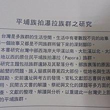【美美書房】平埔族拍瀑拉族群之研究|9571140767|計文德|五南出版社位24桌現貨超低價