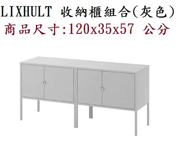 ☆創意生活精品☆IKEA LIXHULT 收納櫃組合(灰色) 120x35x57 公分 (此商品需要自行組裝)
