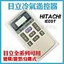 【全系列】日立方 HITACHI 日立冷氣遙控器 變頻 窗型 分離式 適用  IE05T.IE05T1.RAR-2C1