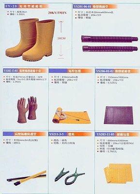 ㊣宇慶S舖五金㊣ FUNET日本製 YS206-01-02 橡膠絕緣毯 歡迎洽詢