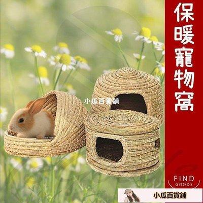 兔子睡窩寵物用品保暖窩寵物兔窩鼠窩鸚鵡窩草窩(帶窗款/小號)-小瓜百貨鋪5050