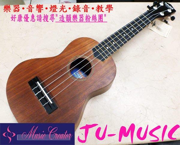 造韻樂器音響- JU-MUSIC - 全新 台灣製造 HOWA 23吋 夏威夷 柳木 烏克麗麗 UKULELE 另有 21吋