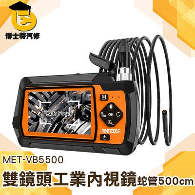 博士特汽修 下水道視頻探測儀 IP67防水 500CM鏡頭 積碳檢查 雙鏡頭內視鏡 可錄影拍照 三倍變焦 汽修內窺鏡 VB5500管道維修
