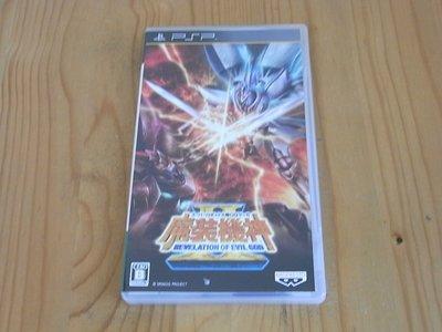 【小蕙館】PSP~ 超級機器人大戰OG傳奇 魔裝機神2 (純日版)