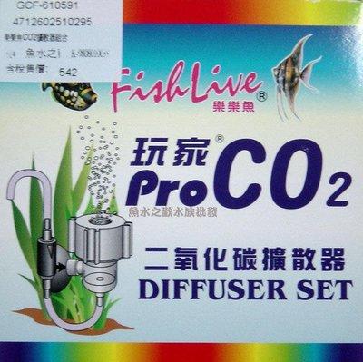 魚水之歡水族大批發 Fishlive 樂樂魚 玩家CO2二氧化碳擴散器(仿Eheim)~大俗賣~!
