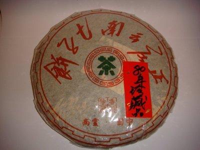 1985年 雲南普洱茶 香港珍藏 正莊雲南七子餅茶老生茶
