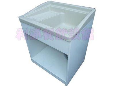 《利通餐飲設備》塑鋼洗衣台 72cm 洗衣槽 洗衣台