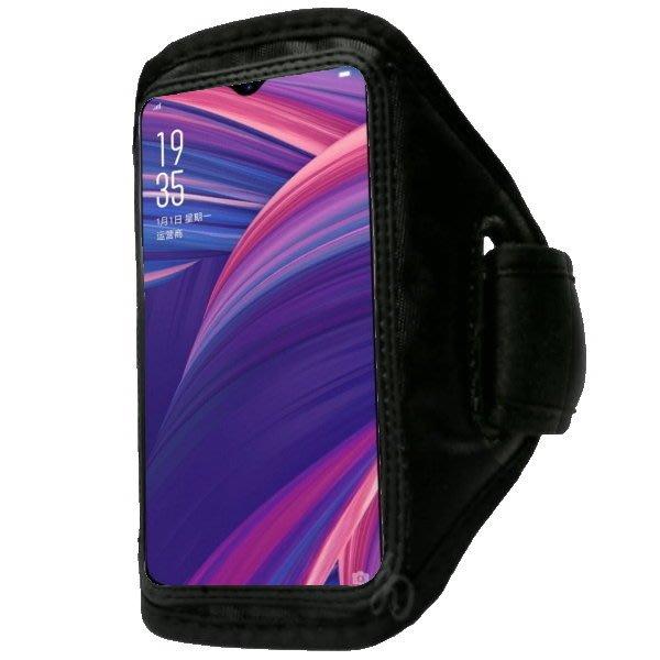 OPPO R17 / R17 Pro 6.4吋c 簡約風 運動臂套 手機 運動臂帶 臂袋 保護套