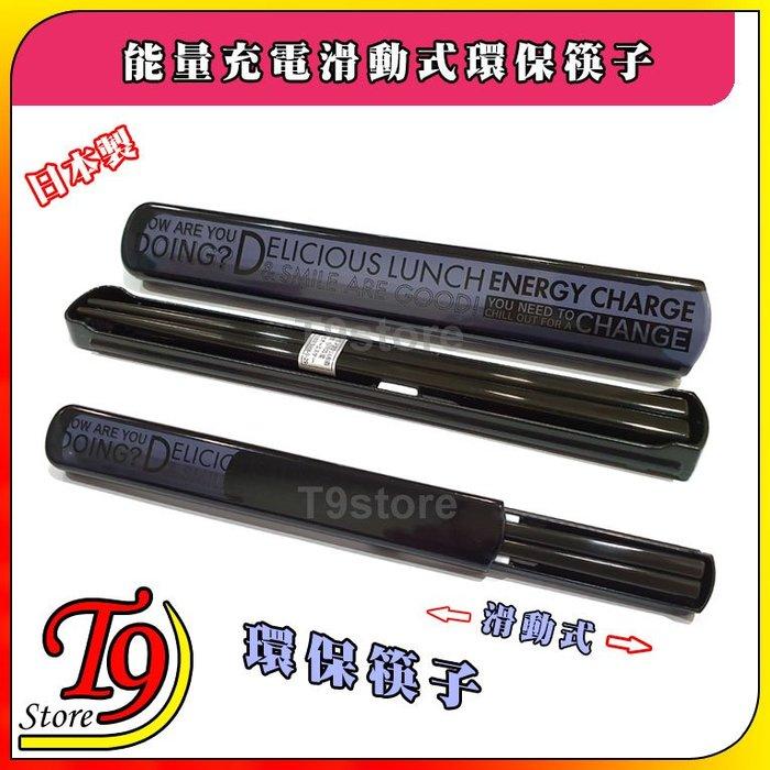 【T9store】日本製 能量充電 環保筷子 筷子套裝 環保餐具 餐具組 滑動式筷子盒套裝