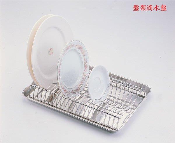 ☆成志金屬☆S-42不鏽鋼盤架、碗盤架瀝水網架,附滴水盤,瀝水盤大特價