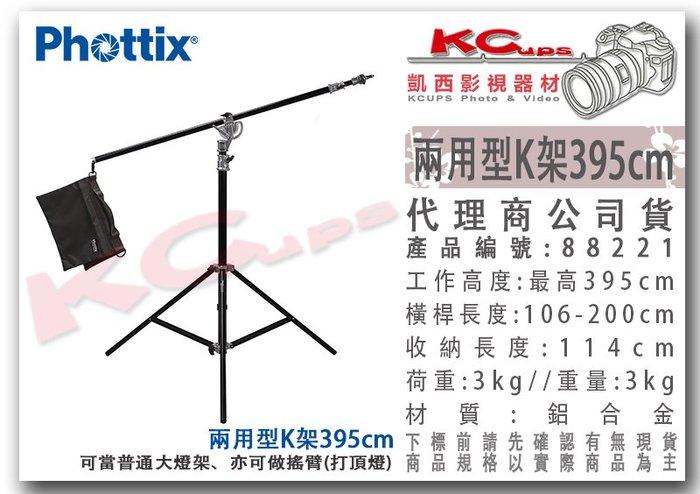 凱西影視器材【 Phottix 395cm 兩用型 K架 含沙袋 可當 燈架 搖臂 公司貨 】 88221 頂燈架