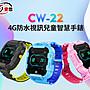 【東京數位】全新 智慧 IS 愛思 CW- 22 4G防...