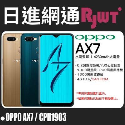 [日進網通西門店]OPPO AX7 6.2吋 4G+64G~手機空機下殺6750元~另可搭門號攜碼續約!