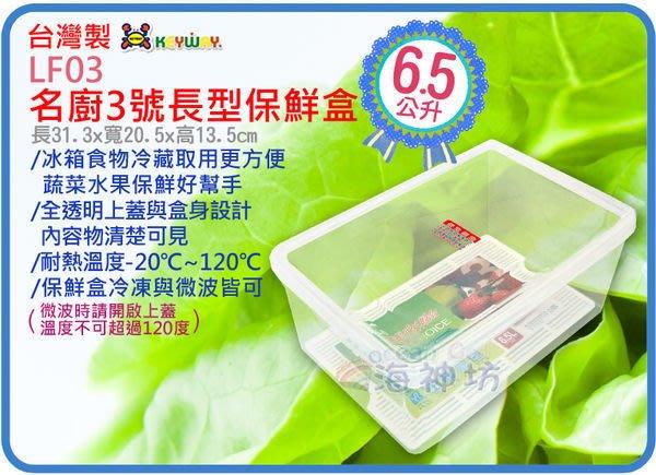 =海神坊=台灣製 KEYWAY LF03 名廚3號長型保鮮盒 微波/冷凍庫 密封保鮮 附蓋+網6.5L 6入500元免運