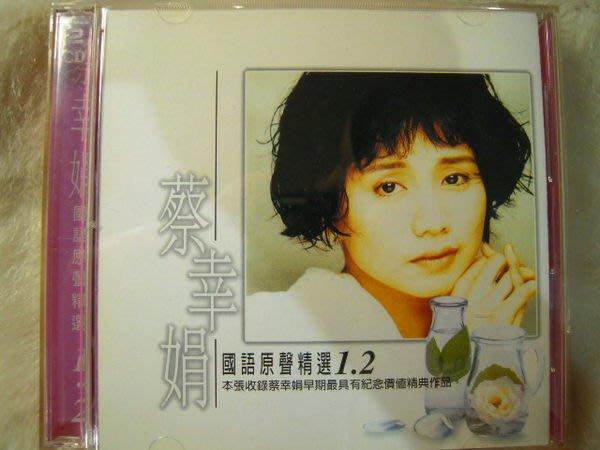 ※布箱子※二手原版CD 蔡幸娟【國語原聲精選1.2】