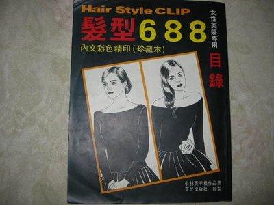 二姑書坊:   髮型688種 Hair Style Clip