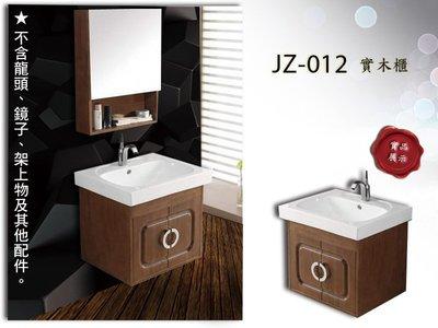 【安心整合】JZ-012 實木浴櫃 / 瓷盆 / 另有 馬桶 淋浴拉門 浴櫃 實品展示