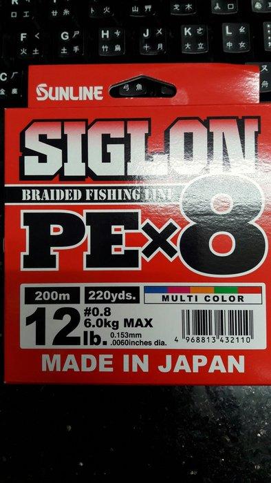 【欣の店】日本 SUNLINE SIGLON X8 八股 彩色PE線 高強力八本編 200M #0.8