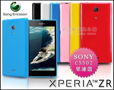 [190 免運費] sony xperia zr 繽紛果凍套 / c5502殼 矽膠套 手機殼 保護殼 手機套 保護套