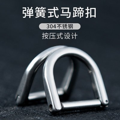 SUNNY雜貨-304不銹鋼鑰匙扣汽車馬蹄扣D字扣腰掛男士手工EDC簡約鏈環圈創意#鑰匙扣#鑰匙包#飾品#掛件