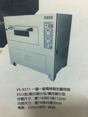 高雄食品機械倉庫  一層一盤電烤箱 加層架 數位顯示 EGO (保固一年、未稅)