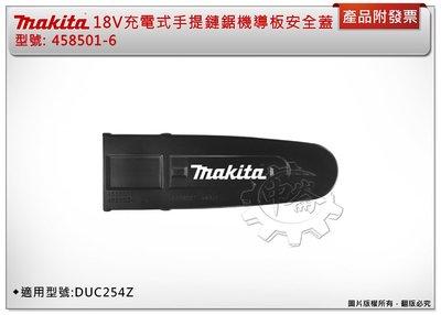 *中崙五金【附發票】牧田 18V充電式手提鏈鋸機專用導板安全蓋 護蓋 458501-6 適用型號:DUC254Z 高雄市