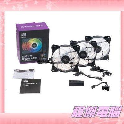 『高雄程傑電腦』酷大師 Coolermaster MF120R A.RGB 12CM風扇三顆裝 免運費 【實體店家】