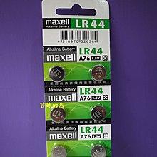 ~*芸妹的店*~每顆特價$8~日本品牌Maxell LR44~
