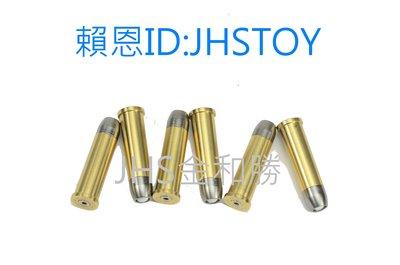 JHS(金和勝 槍店)WG SAA左輪 前塞式彈殼組 3277