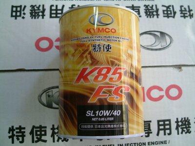 光陽原廠 K85FS 全合成機油(G5 G6 豪邁奔騰 新包裝) 0.85公升單瓶220元 12瓶2640元 2021製
