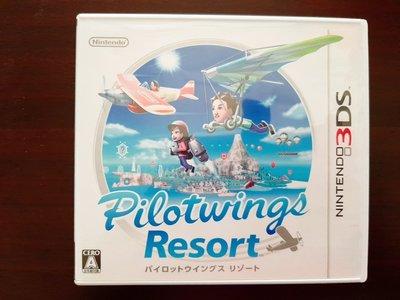 3DS 飛行俱樂部:度假勝地 純日版