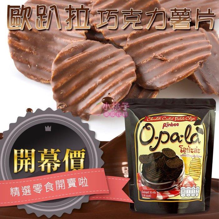 售完~小桃子【2-T007】泰國Rinbee O-pa-la歐趴拉 巧克力薯片 30g 追劇必備