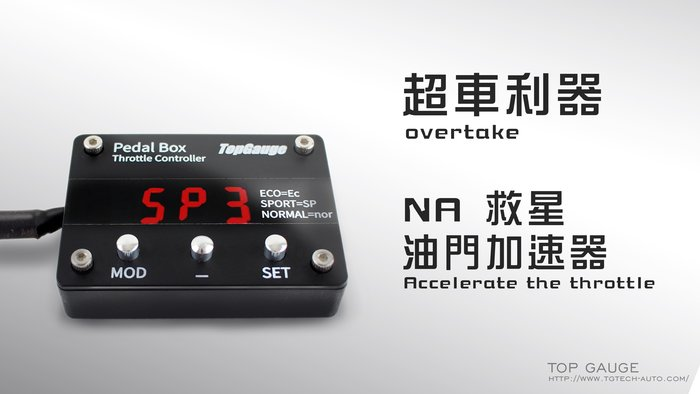 【精宇科技】Mitsubishi Eclipse Cross 三菱日蝕 Pedal Box 電子油門加速器 免 OBD2