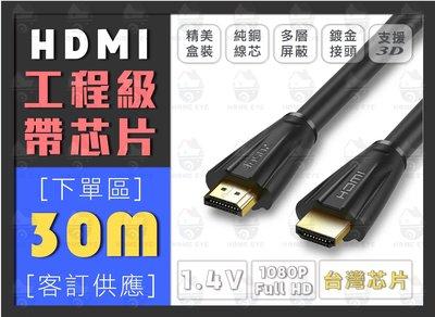 【 免運費 台灣製芯片 HDMI線 】盒裝 工程級 30米 30M 1.4版 19+1 滿芯 純銅芯 支援3D 高清線