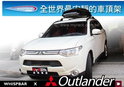 ||MyRack||Mitsubishi Outlander 奧蘭多 WHISPBAR 車頂架 行李架 橫桿