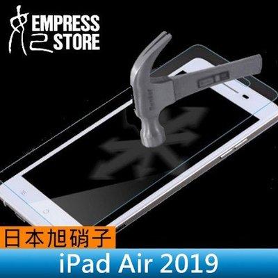 【妃小舖】日本進口 抗藍光/旭硝子 iPad Air 2019 護眼 9H/鋼化/強化 抗刮 玻璃貼/保護貼 免費代貼