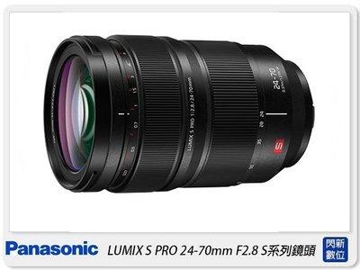 ☆閃新☆預購~Panasonic LUMIX S PRO S-E2470 24-70mm F2.8(E2470,公司貨)