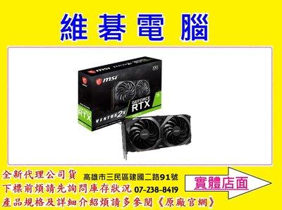 【高雄維碁電腦】MSI 微星 RTX3060Ti VENTUS 2X OC 顯示卡 3060