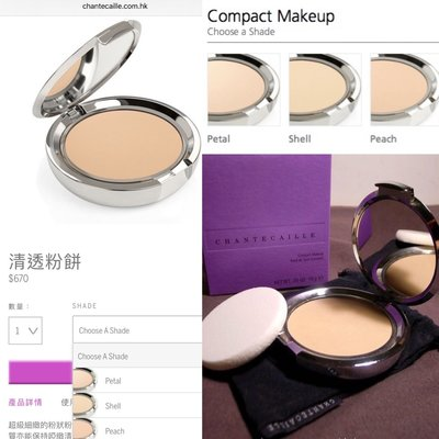 Chantecaille Compact Makeup清透粉餅 10g