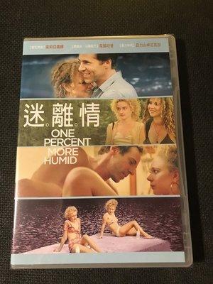 (全新未拆封)迷離情 One Percent More Humid DVD(得利公司貨)