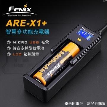 【Fenix】ARE-X1+ (公司貨) 智慧多功能充電器 18650/26650鋰離子充電電池/USB充放