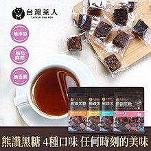 暖冬必備 熊鑽黑糖磚-四種口味(120g/袋)