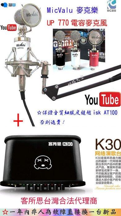 要買就買中振膜 非一般小振 K30 USB迴音音效卡+MicValu 麥克樂 UP770電容麥克風+NB35支架送166