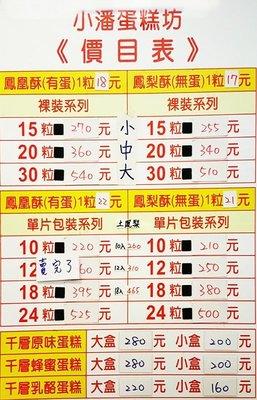 (現貨)板橋名產 小潘鳳凰酥 裸裝30顆 每日代購(含袋子)