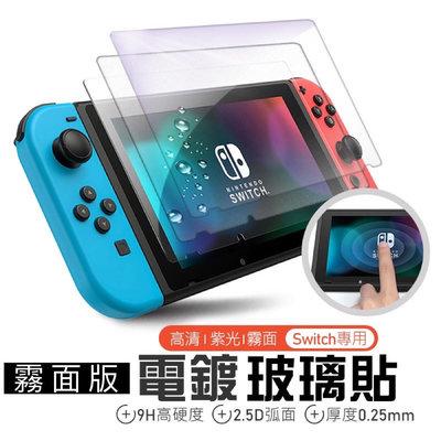 【Switch保護貼】電鍍玻璃貼 任天堂玻璃貼 NS玻璃貼 螢幕貼 高清 霧面版