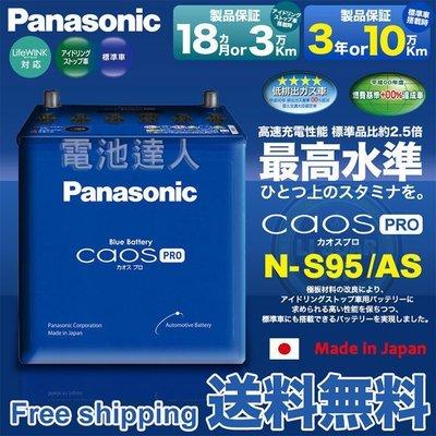 〈屏東電池〉日本製 國際牌 銀合金 汽車電池 S95/S24R-7MF 怠速熄火 I-STOP 啟停系統 Q85 加強版