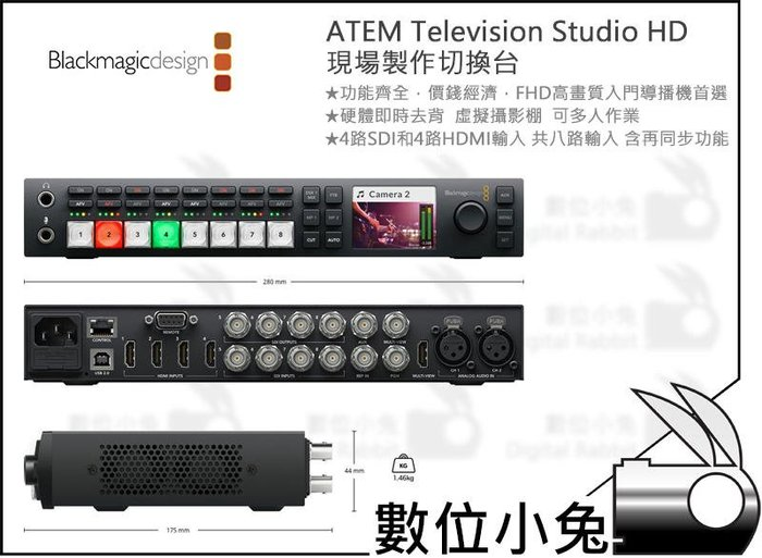 數位小兔【BlackMagic Design ATEM Television Studio HD現場製作切換台】公司貨