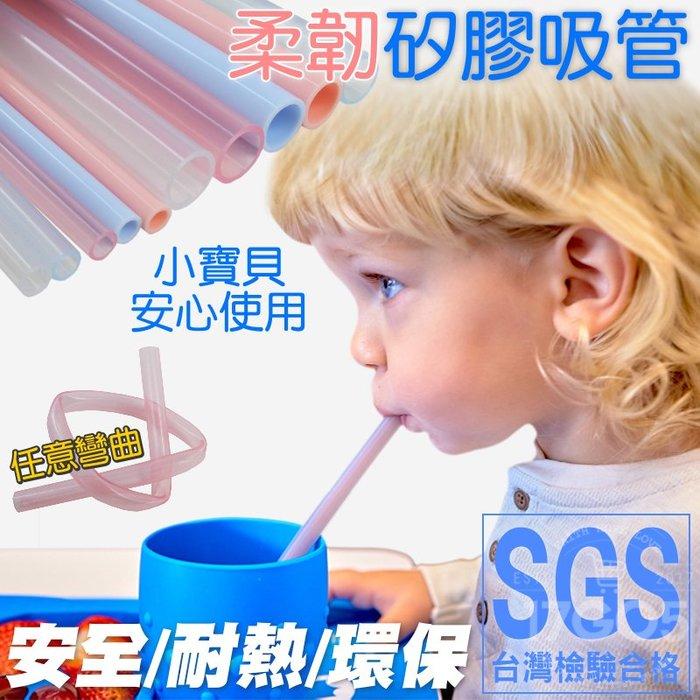 六件組 台灣SGS認證 柔韌矽膠吸管 食品級矽膠材質 環保吸管 粗款 細款 23cm 手搖杯專用
